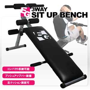 筋力トレーニングのド定番!■68%OFF■EGS(イージーエス)■3WAY■シットアップベンチ■腹筋・背...