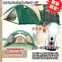スクリーンタープとドームテントセットにランタン付!送料無料■Coleman(コールマン)■トンネ...