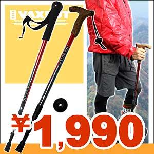 初心者に嬉しいお手頃価格!ハイキングステッキで足への負担を軽減!58%OFF■VAXPOT(バックス...