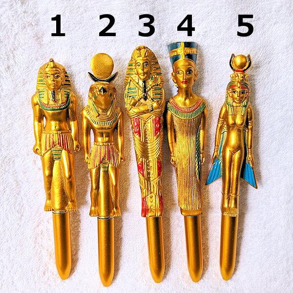 キラキラ輝く!エジプト金のボールペン5本セット(ファラオ・ホルス・ツタンカーメン・ネフェルティティ・イシス)