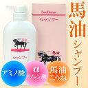 馬油シャンプーアミノ酸/肌/環境/優しい/潤い/浸透力/乾燥/キューティクル/艶/ツヤ/水溶性コラーゲン