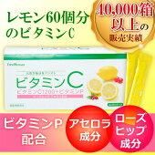 ビタミンC1200+Pサプリメント/保存料・添加物なし/ローズヒップ・アセロラ配合/レモン60個分/美容/風邪対策/ストレス/疲れに/喫煙/紫外線対策/日焼け対策/