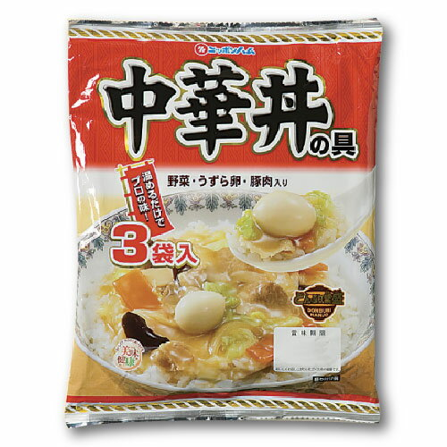 日本ハム中華丼の具/野菜/鶏肉/豚肉/うずら卵/レトルト/簡単/3食入