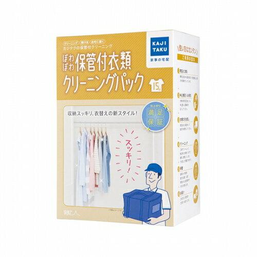 【送料無料】カジタク カジタクぽわぽわ保管付衣類クリーニングパック(15点)