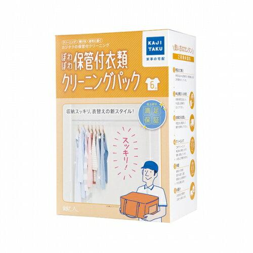 【送料無料】カジタク カジタクぽわぽわ保管付衣類クリーニングパック(6点)