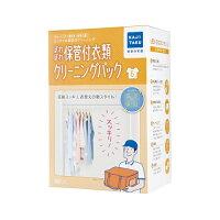 ぽわぽわ保管付衣類クリーニングパック(6点)