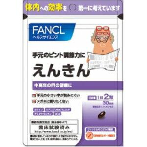 【あす楽対応】ファンケル えんきん30日分 60粒