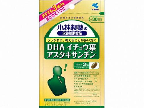 小林製薬 DHA・イチョウ葉・アスタキサンチン 90粒