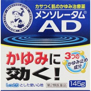 【第2類医薬品】メンソレータムADクリームm 145g【メンゾレータム】【ADクリーム】【乾燥肌】...