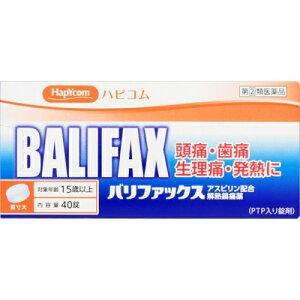 【第(2)類医薬品】バリファックス 40錠