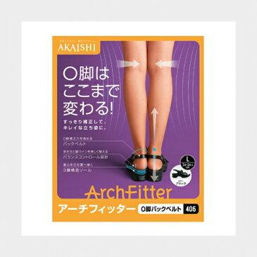 【送料無料】アカイシ アーチフィッタ— O脚バックベルト 406 L
