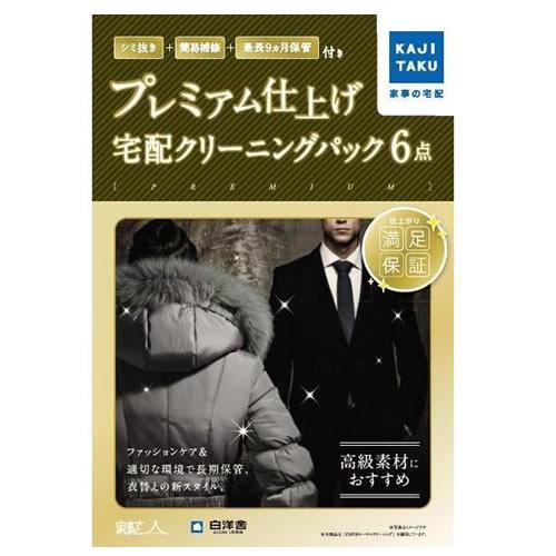 【送料無料】カジタクぽわぽわ保管付衣類クリーニングパック6点(プレミアムバージョン)
