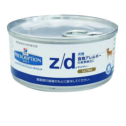 [在庫限り]【特別療法食】日本ヒルズ 犬用 z/d ウルトラ 缶詰 156G【食物アレルギーの食事療法】