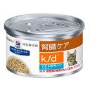 【特別療法食】ヒルズ 猫用 腎臓ケア k/d ツナ&野菜入りシチュー ...