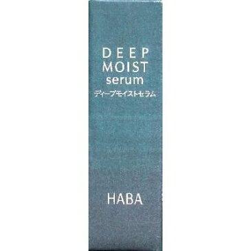 ハーバー(HABA) ディープモイストセラム 30ML
