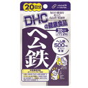 DHC ヘム鉄 20日