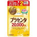 マルマン プラセンタ20000徳用 160粒...