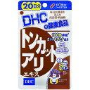 DHC (ディーエイチシー) トンカットアリエキス 20日 20粒 サプリメント