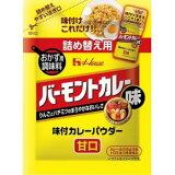 【セット販売】ハウス 味付カレーバーモント味袋入り 45G×10個セット