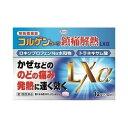 ◆【第1類医薬品】コルゲンコーワ鎮痛解熱LXα 12錠【セルフメディケーション税制対象商品】