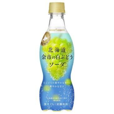 ポッカサッポロ 北海道余市の白ぶどうソーダ 420ML×24個セット