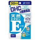 DHC 天然ビタミンE(大豆) 20日分 20粒 サプリメント