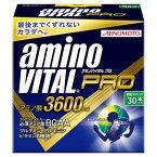 【アウトレット】味の素 アミノバイタルプロ 30本入 ※賞味期限2020年2月