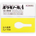 【第(2)類医薬品】ボラギノール A注入軟膏 2g×10個