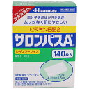【第3類医薬品】サロンパスAe 140枚・4.2cm×6.5cm