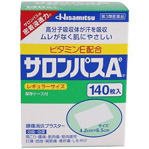 【第3類医薬品】サロンパスAe 140枚・4.2cm×6.5cm【税込4,000円以上お買上で日本全国送料無料】