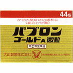 パブロンゴールドA微粒 44包 【指定第(2)類医薬品】