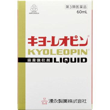 【第3類医薬品】キヨーレオピン 60mL