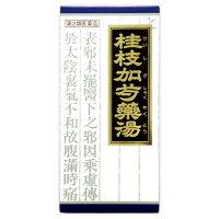 【第2類医薬品】「クラシエ」漢方桂枝加芍薬湯エキス顆粒45包