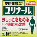 【送料無料】【あす楽】【第2類医薬品】ユリナールa24包(2個セット)