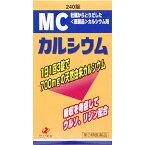 【あす楽】【第3類医薬品】MCカルシウム 240錠