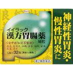 【第2類医薬品】イイラック漢方胃腸薬細粒 1.2g×32包