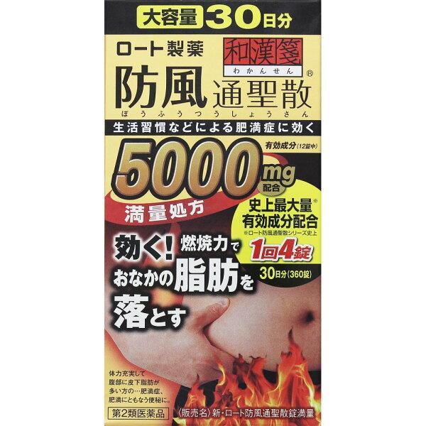 あす楽  第2類医薬品 新・ロート防風通聖散錠満量360錠