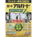 ◆【第2類医薬品】ロートアルガード クリアマイルドZII 1...
