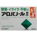 【送料無料】【あす楽】【第2類医薬品】アロパノール顆粒 24包
