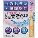 【第2類医薬品】抗菌アイリス使いきり 0.4mL×18本