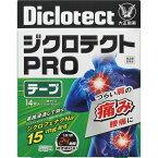 ◆【第2類医薬品】ジクロテクトPROテープ 14枚(7枚×2袋)・7×10cm【セルフメディケーション税制対象商品】