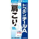 【第3類医薬品】トクホンチールA 100mL