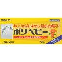 【あす楽】【第3類医薬品】ポリベビー 50g