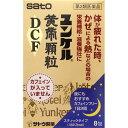 【第2類医薬品】ユンケル黄帝顆粒DCF 8包 1