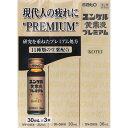 【第2類医薬品】ユンケル黄帝液プレミアム 30mL×3本