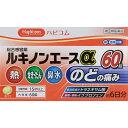 ◆【指定第2類医薬品】ルキノンエースα 60錠【セルフメディ...