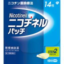 ◆【第1類医薬品】★ニコチネル パッチ10 14枚【セルフメディケーション税制対象商品】