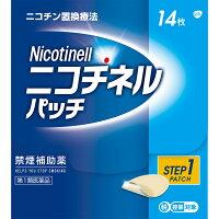 ニコチネルパッチ20【第一類医薬品】