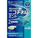 ◆【指定第2類医薬品】ニコチネル ミント 10個【セルフメデ...