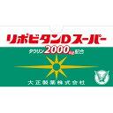 【指定医薬部外品】リポビタンDスーパー 100mL×10本